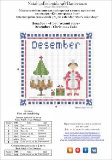 Подружки-рукодельницы: Zoe's Cake Shop - December - Christmas Cake