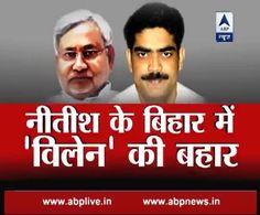 Nitish Kumar के बिहार में शहाबुद्दीन की 'बहार'