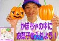 The candy in the pumpkin   風船かぼちゃの中にお菓子を入れよう!【かねさんのバルーンアート】