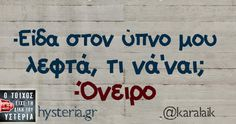 Greek Memes, Greek Quotes, Best Quotes, Life Quotes, Clever Quotes, Sarcastic Quotes, Have A Laugh, True Words, Just For Laughs