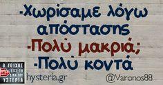 -Χωρίσαμε λόγω απόστασης Greek Quotes, Funny Shit, Funny Quotes, Mindfulness, Humor, Reading, Words, Funny Things, Funny Phrases