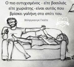 Greek Love Quotes, Quotes To Live By, Big Words, True Words, Best Quotes, Romance, Let It Be, Thoughts, Motivation