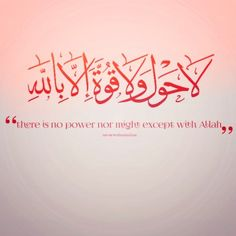 There is no power or might except Allah