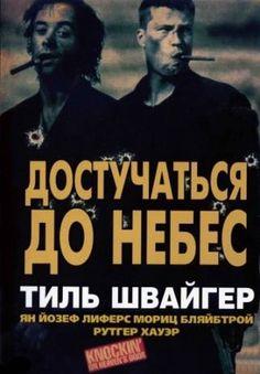 NewDeaf-Online ::: Достучаться до небес (1997) с русскими субтитрами