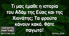 Greek Memes, Funny Greek Quotes, Funny Picture Quotes, Funny Photos, Favorite Quotes, Best Quotes, Life Quotes, Minions, Kai