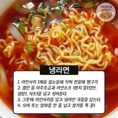 Starbucks Recipes, Yummy Food, Tasty, Korean Food, Food Design, Macaroni And Cheese, Noodles, Meal Prep, Easy Meals
