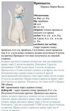 knitting or beginners Crochet Mouse, Crochet Bunny, Crochet Gifts, Crochet Animals, Crochet Dolls, Free Crochet, Crochet Applique Patterns Free, Amigurumi Patterns, Amigurumi Doll