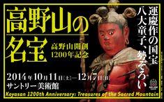 高野山開創1200年記念 高野山の名宝 サントリー美術館