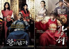 포스터 속 인물 포즈가 비슷한 [왕의 남자]와 [광해]