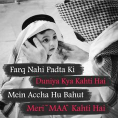 Ji bilkul I love u ammi Love My Parents Quotes, Mom And Dad Quotes, Muslim Love Quotes, Crazy Girl Quotes, Boy Quotes, Islamic Love Quotes, Girly Quotes, Religious Quotes, Love Quotes For Him