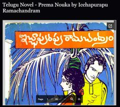 Telugu Novel - Prema Nouka by Icchapurapu Ramachandram Books To Read Online, Reading Online, Multiplication Tricks, Free Novels, Google Drive, Telugu, Good Books, Language, Pdf