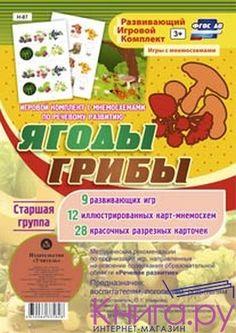 Игровой комплект с мнемосхемами по речевому развитию Ягоды. Грибы. Старшая группа: 9 развивающих игр, 12 иллюстрированных карт-мнемосхем, 28 красочных разрезных карточек