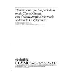Liu Wen in Chanel by Victor Demarchelier for Vogue China February 2011 ❤ liked on Polyvore featuring text, words, backgrounds, articles, magazine, quotes, phrase and saying