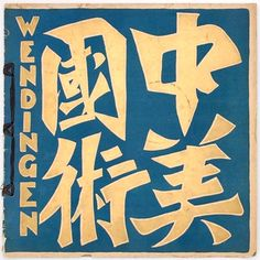 WENDINGEN - Number 3 of the 4th year 1921 dedicated to the East-Asiatic art from the Petrucci-collection in Amsterdam authors H.Borel A.Vecht Dutch text cover designed by M.de Klerk