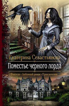 Поместье черного лорда New Books, Books To Read, Fantasy World, Movies Online, Audio Books, Book Art, Wattpad, Wonder Woman, Manga