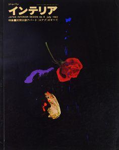"""hamonikakoshoten: """" ジャパン・インテリア JAPAN INTERIOR DESIGN no.3 1963年3月 民間分譲アパート(コアプ)のすべて """""""