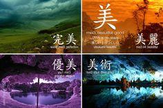 #CWord #JWord  美 mei3: beautiful; good    び/み bi/me [うつくしい utsukushi]