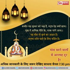 Ramadan Poster, Shri Guru Granth Sahib, Precious Book, Sa News, Ramadan Decorations, Quran, Spirituality, Knowledge, Bible