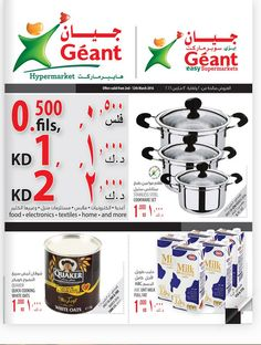 Geant 0.50 Fils, 1KD, 2KD Offer - KUWAIT (Upto 12th March 2016) - UAE SHOPPING INFO !!!!