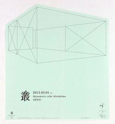 叢 Qusamura cube