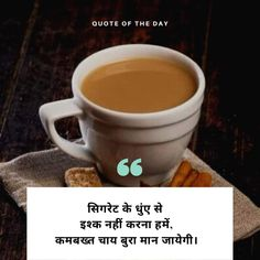 Chai, Quote Of The Day, Mugs, Tableware, Quotes, Quotations, Dinnerware, Tumblers, Tablewares