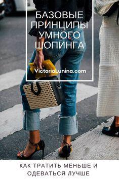 Как тратить меньше и одеваться лучше: базовые принципы умного шопинга - VictoriaLunina.com