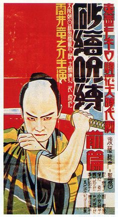 砂絵呪縛/ 1927年(viaNAKACO'S CRAFT'S WEBLOG)