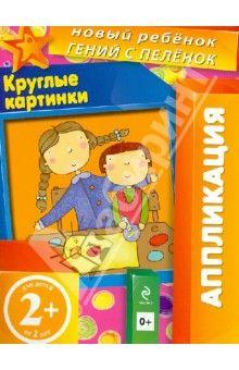 Елена Янушко - Круглые картинки. Для детей от 2-х лет обложка книги