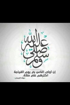 اللهم صل و سلم على نبينا و حبيبنا محمد و على آله و صحبه أجمعين أفضل الصلاة و أتم التسليم