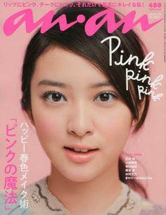 anan NO.1893 (2014-02-19) (Takei Emi)