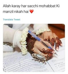 # Màríyà khàñ 👍 Ameen Suma Aamee ❣️ Secret Love Quotes, Urdu Thoughts, True Love, Qoutes, Islam, Crochet Necklace, Dairy, Feelings, Nice
