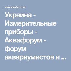 Украина - Измерительные приборы - Аквафорум - форум аквариумистов и террариумистов