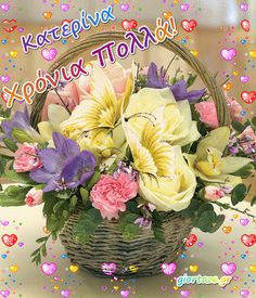 Floral Wreath, Happy Birthday, Wreaths, Table Decorations, Amazing, Gifs, Quotes, Happy Brithday, Quotations