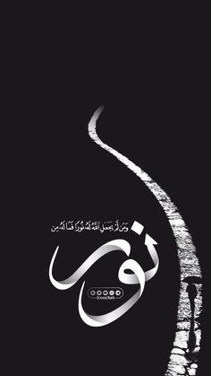Beautiful Quran Quotes, Quran Quotes Love, Quran Quotes Inspirational, Islamic Love Quotes, Arabic Quotes, Wisdom Quotes, Quran Wallpaper, Islamic Quotes Wallpaper, Islamic Posters