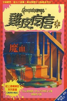 Goosebumps (in Chinese)