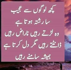 So true 💕 asay logon ki dant bhi achi lagti ha😍😊😔or gussa to sb sy acha lgta hai 🙃😓. kia hi nai jata .kr lo to baad mn sorry kr kr ky gussa chara deta ho. i miss u bhot zada Urdu Funny Poetry, Poetry Quotes In Urdu, Love Poetry Urdu, Inspirational Quotes In Urdu, Funny Quotes In Urdu, Muslim Love Quotes, Islamic Love Quotes, Love Romantic Poetry, Romantic Quotes