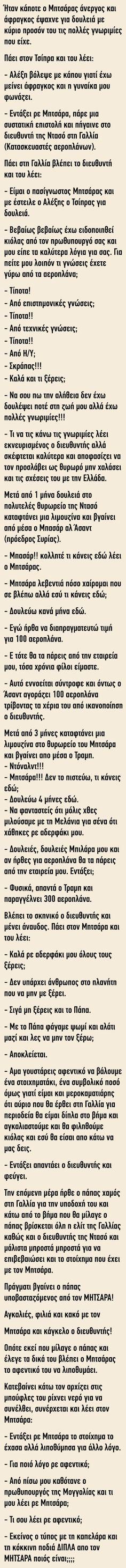 Ήταν κάποτε ο Μητσάρας άνεργος και άφραγκος έψαχνε για δουλειά | Kontasas Funny Cartoons, Laugh Out Loud, Funny Quotes, Lol, Humor, Words, Laughing, Funny Stuff, Pizza