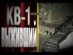 Выживший КВ-1
