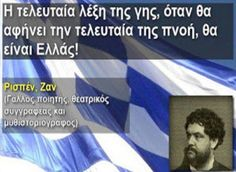 Philosophy, Greece, Adventure, Beautiful, Quotes, Blog, News, Greece Country, Quotations
