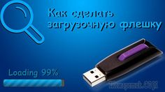 Все способы создания загрузочного USB