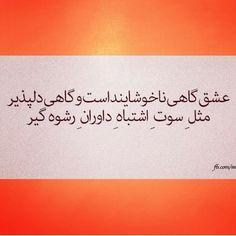 عشق گاهی ناخوشايند است و گاهی دلپذير، مثل سوت اشتباه داوران رشوه گیر