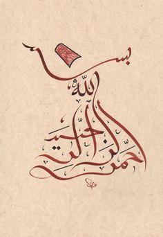 Decals For Porcelain China Arabic Calligraphy Art, Arabic Art, Calligraphy Alphabet, Islamic Paintings, Turkish Art, Coran, Diy Canvas Art, Design Art, Porcelain Jewelry