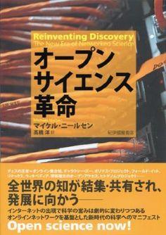 オープンサイエンス革命:Amazon.co.jp:本