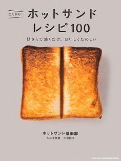 こんがり! ホットサンド レシピ100