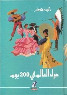 حول العالم في 200 يوم - أنيس منصور