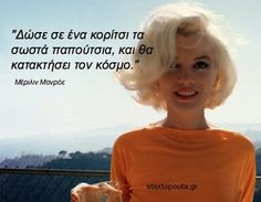 The beautiful and fabulous Marilyn Monroe quotes on love, life, happiness, and beauty. enjoy this most inspiring quotes by Marilyn Monroe. Marilyn Monroe Frases, Marylin Monroe, Marilyn Quotes, Diane Arbus, Divas, Norma Jeane, Up Girl, Mode Inspiration, Pretty People
