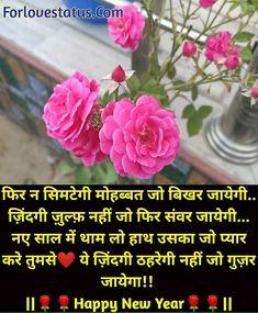 Top 10 Best Happy New Year Shayari in Hindi Best New Year Wishes, New Year Wishes Messages, Happy New Year, Shayari Image, Shayari In Hindi, New Year Photos, Love Status, Romantic Love Quotes, Good News