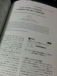 """if anyone says """"you're too much of a nerd/geek"""" show them this shit. it's a study about japanese geeks who try and predict the menstrual cycles of voice actresses by their twitter accounts."""