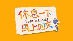 歡迎光臨|片頭動畫|Welcome to Taiwan on Behance