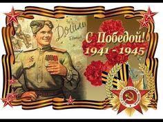 Собираю конвой в честь Дня Победы!!! На Берлин!!!